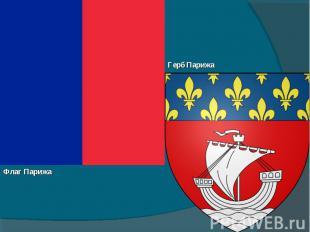 Герб ПарижаФлаг Парижа