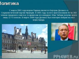 Политика С марта 2001 года мэром Парижа является Бертран Деланоэ от Социалистиче