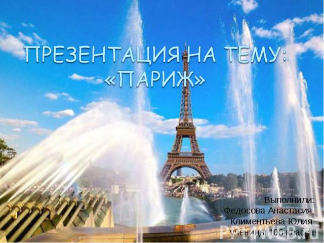 Презентация на тему: «Париж»