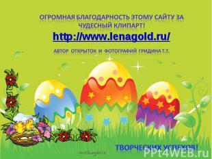 Огромная благодарность этому сайту за чудесный клипарт!http://www.lenagold.ru/Ав