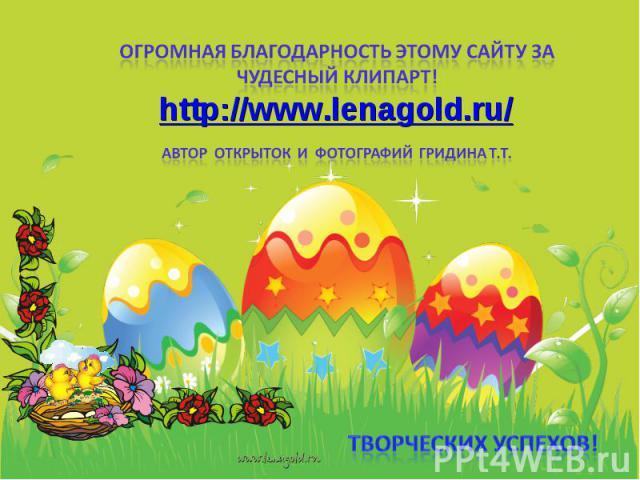 Огромная благодарность этому сайту за чудесный клипарт!http://www.lenagold.ru/Автор открыток и фотографий Гридина Т.Т.Творческих успехов!