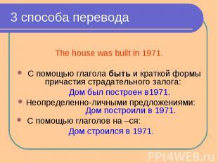 3 способа перевода The house was built in 1971. С помощью глагола быть и краткой