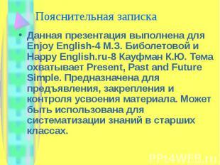 Пояснительная записка Данная презентация выполнена для Enjoy English-4 М.З. Бибо