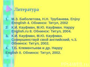 Литература М.З. Биболетова, Н.Н. Трубанева. Enjoy Ennglish 4. Обнинск: Титул, 20