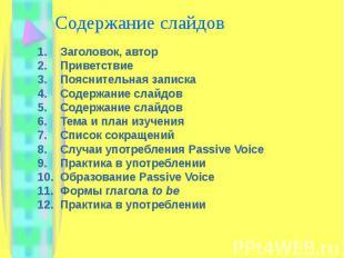 Содержание слайдов Заголовок, авторПриветствиеПояснительная запискаСодержание сл