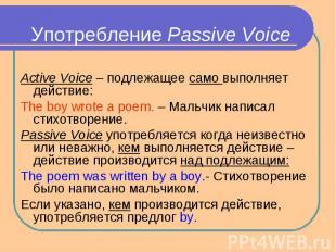 Употребление Passive Voice Active Voice – подлежащее само выполняет действие:The