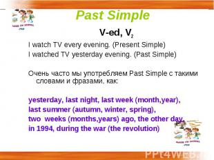 Past Simple V-ed, V2I watch TV every evening. (Present Simple)I watched TV yeste
