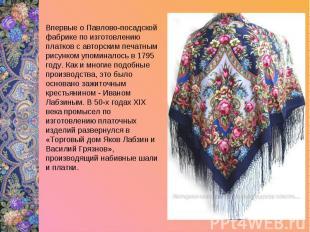 Впервые о Павлово-посадской фабрике по изготовлению платков с авторским печатным