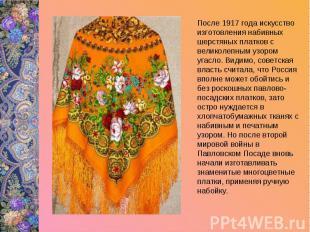 После 1917 года искусство изготовления набивных шерстяных платков с великолепным
