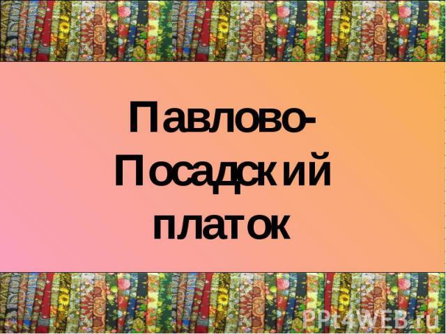 Павлово-Посадскийплаток