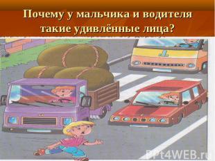 Почему у мальчика и водителя такие удивлённые лица?