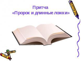 Притча «Пророк и длинные ложки»