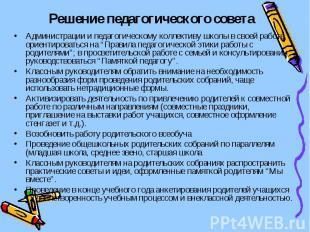 Решение педагогического совета Администрации и педагогическому коллективу школы