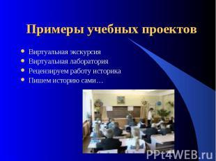 Примеры учебных проектов Виртуальная экскурсияВиртуальная лабораторияРецензируем
