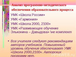 Анализ программно-методического обеспечения образовательного процесса УМК «Школа