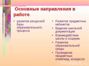 Основные направления в работе развитие ресурсной базы образовательного процесса