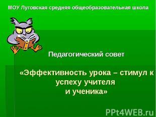 МОУ Луговская средняя общеобразовательная школа Педагогический совет«Эффективнос