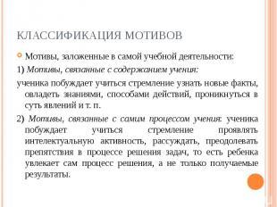 КЛАССИФИКАЦИЯ МОТИВОВ Мотивы, заложенные в самой учебной деятельности:1) Мотивы,