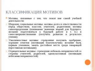 КЛАССИФИКАЦИЯ МОТИВОВ Мотивы, связанные с тем, что лежит вне самой учебной деяте