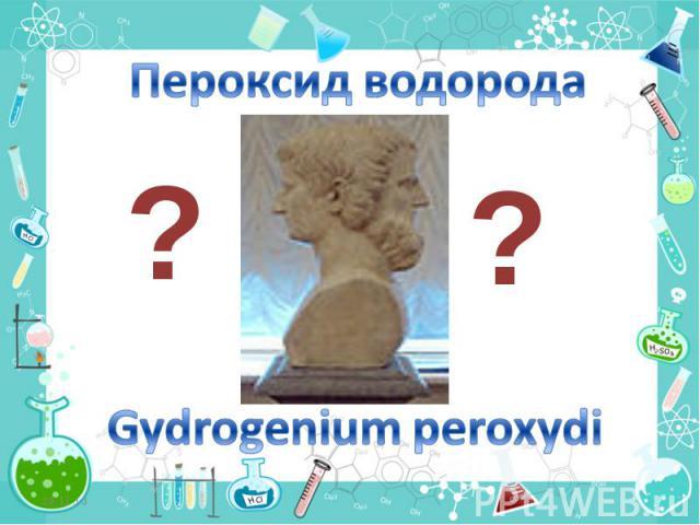 Пероксид водорода Gydrogenium peroxydi