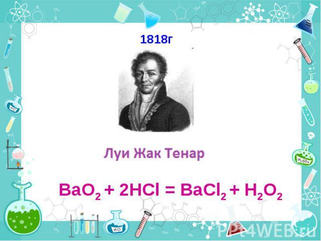 1818гВaO2 + 2HCl = BaCl2 + H2O2