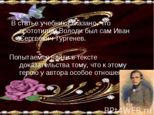 В статье учебника сказано, что прототипом Володи был сам Иван Сергеевич Тургенев