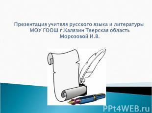 Презентация учителя русского языка и литературы МОУ ГООШ г.Калязин Тверская обла