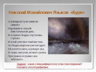Николай Михайлович Языков «Буря» «Громадные тучи нависли широкоНад морем и скрыл