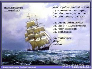«Жил кораблик, весёлый и стройныйНад волнами как сокол парил,Сам себя, говорят,