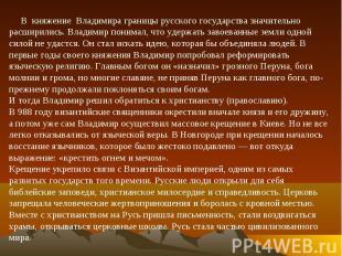 В княжение Владимира границы русского государства значительно расширились. Влади
