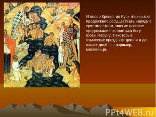 И после Крещения Руси язычество продолжало сосуществать наряду с христианством,
