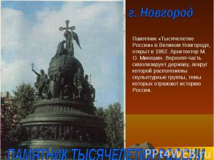 г. НовгородПамятник «Тысячелетие России» в Великом Новгороде, открыт в 1862. Арх