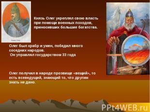 Князь Олег укреплял свою власть при помощи военных походов, приносивших большие