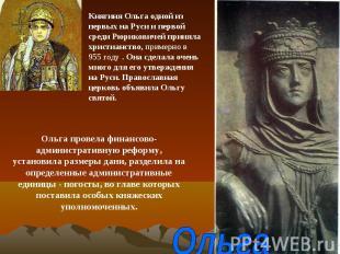 Княгиня Ольга одной из первых на Руси и первой среди Рюриковичей приняла христиа