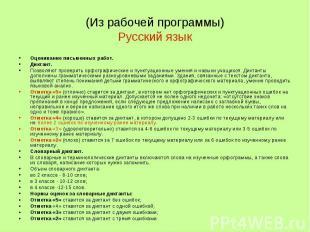 (Из рабочей программы)Русский язык Оценивание письменных работ. Диктант.Позволяю