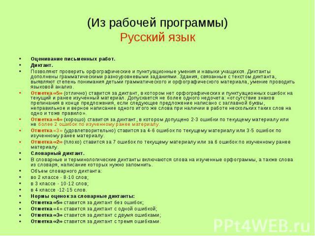 (Из рабочей программы)Русский язык Оценивание письменных работ. Диктант.Позволяют проверить орфографические и пунктуационные умения и навыки учащихся. Диктанты дополнены грамматическими разноуровневыми заданиями. Здания, связанные с текстом диктанта…