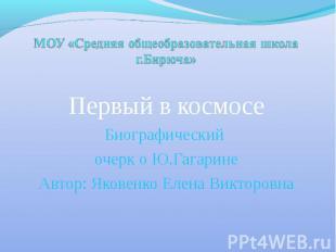 МОУ «Средняя общеобразовательная школа г.Бирюча» Первый в космосеБиографический