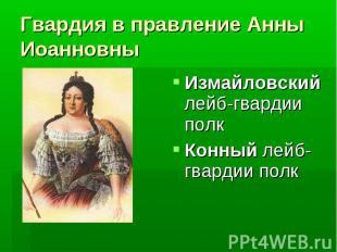 Гвардия в правление Анны Иоанновн ы Измайловский лейб-гвардии полкКонный лейб-гв