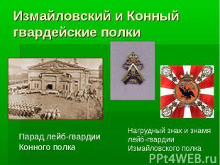 Измайловский и Конный гвардейские полки Парад лейб-гвардии Конного полкаНагрудны