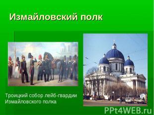 Измайловский полк Троицкий собор лейб-гвардии Измайловского полка