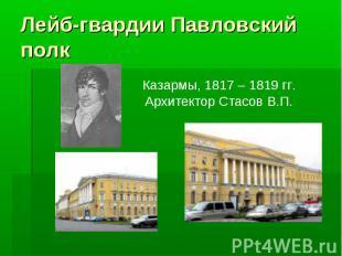 Лейб-гвардии Павловский полк Казармы, 1817 – 1819 гг.Архитектор Стасов В.П.