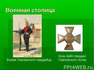 Военная столица Форма Павловского гвардейцаЗнак лейб-гвардии Павловского полка