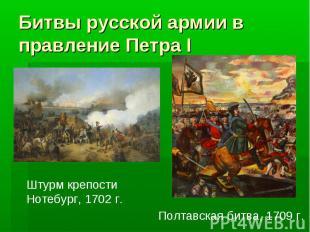 Битвы русской армии в правление Петра I Штурм крепостиНотебург, 1702 г.Полтавска
