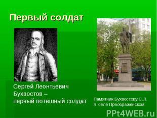 Первый солдат Сергей ЛеонтьевичБухвостов – первый потешный солдатПамятник Бухвос