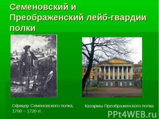 Семеновский и Преображенский лейб-гвардии полки Офицер Семеновского полка, 1700