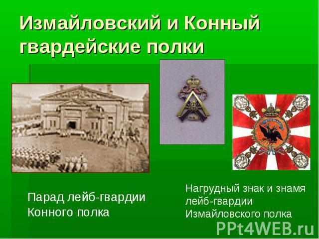 Измайловский и Конный гвардейские полки Парад лейб-гвардии Конного полкаНагрудный знак и знамя лейб-гвардии Измайловского полка