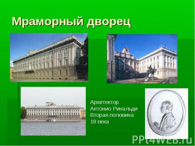 Мраморный дворец Архитектор Антонио РинальдиВторая половина 18 века