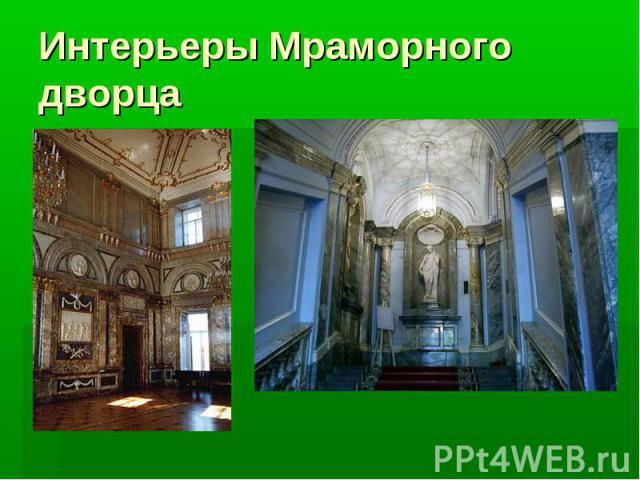 Интерьеры Мраморного дворца