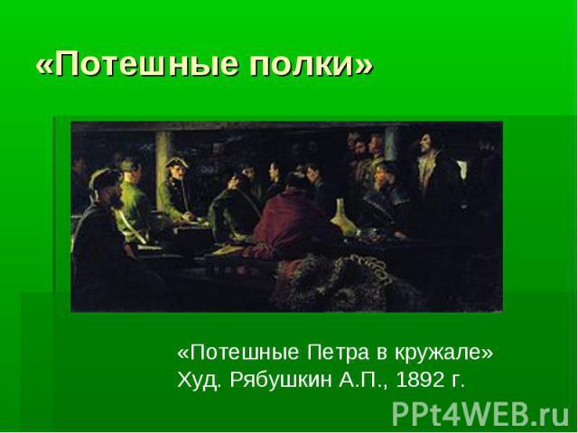 «Потешные полки» «Потешные Петра в кружале»Худ. Рябушкин А.П., 1892 г.