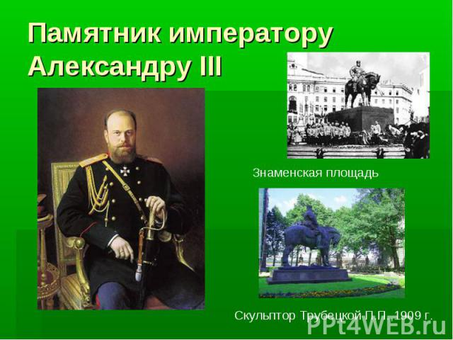 Памятник императору Александру III Знаменская площадь Скульптор Трубецкой П.П.,1909 г.